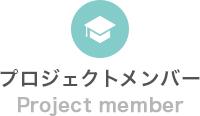 プロジェクトメンバー Projectmember